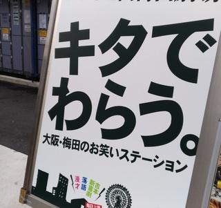 20180108_nishiumeda_gekijo_yoshimoto2.jpg