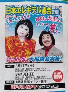 20180325_owarai_erekiteru3.jpg
