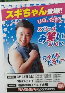 osaka_yodobashi_umeda_sugigyan_events.jpg