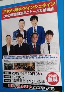 owarai_events_osaka_umeda201906.jpg