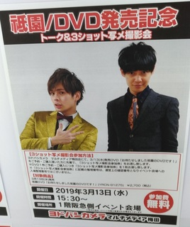owarai_gionn_talk_yodobashiumeda.jpg