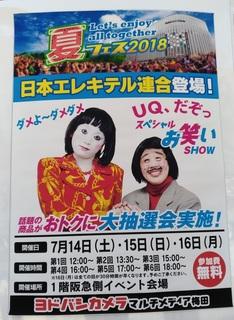 owarai_nihonerekiteru_events_umeda2018.jpg