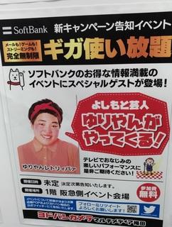 owarai_yurian_yodobashi_umeda201809.jpg