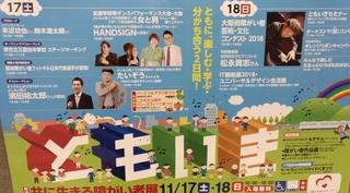 yoshimoto_geinin_events201811.jpg