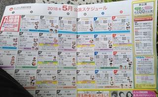yoshimoto_nishiumeda_owarai201805.jpg